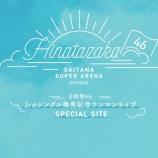 『日向坂46『3rdシングル発売記念ワンマンライブ』特設サイトがオープンキタ━━━━(゚∀゚)━━━━!!!』の画像