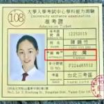 【動画】台湾、マクドナルドのCMで受験生の国籍欄が「台湾」、中国がいちゃもん! [海外]