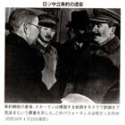 『東條英機 歴史の証言 日ソ中立条約並に松岡外相の渡欧』の画像