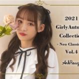 『[イコラブ] 音嶋莉沙×Ank Rouge「Girly Autumn collection vol.4』カタログメイキング動画 & Webカタログが公開…』の画像