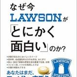 『なぜ今ローソンが「とにかく面白い」のか? - 上阪徹』の画像