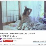 『【乃木坂46】伊藤万里華のフル個人PVの再生数が凄すぎるwwwww』の画像