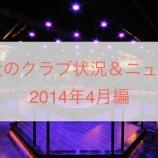 『最近のクラブ状況&ニュース【2014年4月編】』の画像