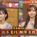 『【乃木坂46】二人とも、顔面がお強い・・・』の画像