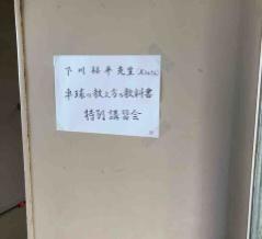 【Xia】卓球の教え方の教科書東海サポートを開催
