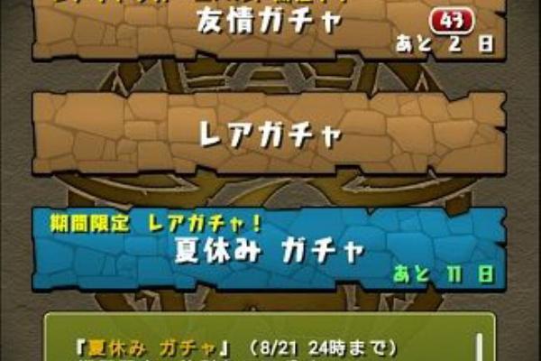 馬 勇次郎 範 テンプレ オーガ 【パズドラ】テンプレパーティの一覧【1/26更新】|ゲームエイト