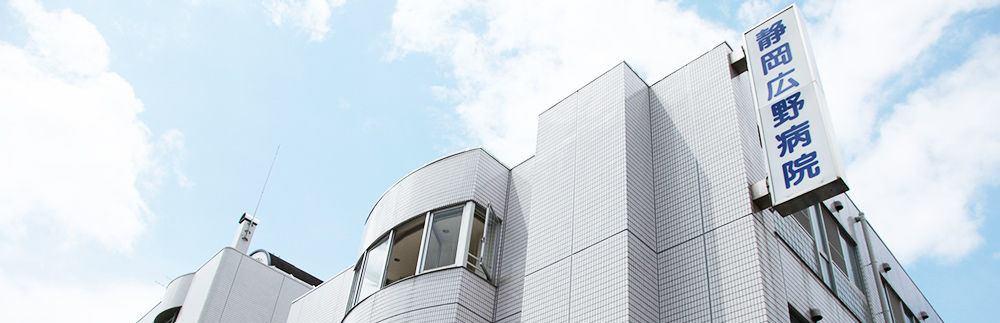 静岡広野病院介護医療院ブログ イメージ画像