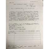 『島根県のJR三江線廃止後の活用署名をお願いします!』の画像
