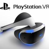 『【ゲーム】PSVRを現時点で買うべきか否か【新型PS4(PS4 neo)】』の画像