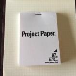 『知ってました?   あの「プロジェクトペーパー」にA7サイズのメモがあったこと  オキナ「プロジェクトステッチメモ」』の画像