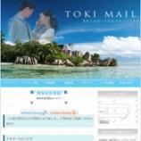 『トキメール/サクラ出会い系サイト評価』の画像
