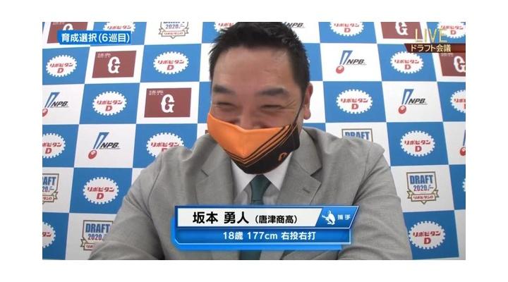 【動画/画像】巨人が育成ドラフトで「坂本勇人」を指名したときの阿部2軍監督の笑顔www