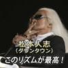 【速報】指原莉乃さんの卒業コンサートに松本人志が登場