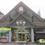 昭和新山 クマ牧場