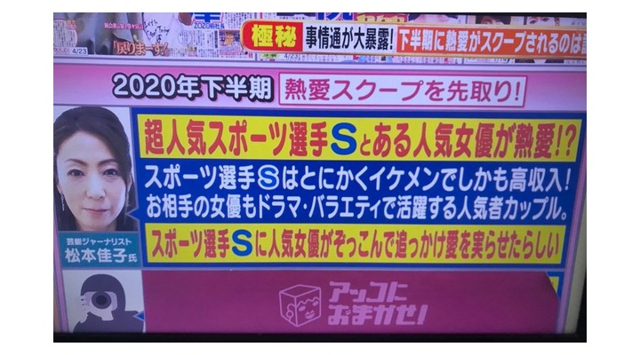 人気女優熱愛報道!お相手は巨人・坂本勇人ではないかと話題!