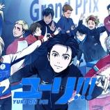 『ユーリ!!! on ICE〜名言集〜勇利/ヴィクトル/ユーリ/JJ/オタベック/ピチット/ミケーレ』の画像