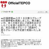 『東京電力の計画停電 本日2回目の実施は見送られました』の画像