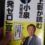 『読書感想文:池上彰が読む小泉元首相の「原発ゼロ」宣言』の画像