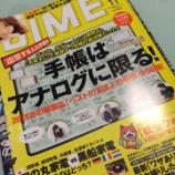 『『DIME 2014年11月号』は「手帳はアナログに限る!」特集』の画像