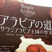 アラビアの道展〜砂の惑星のツッコミ待ちの感想〜