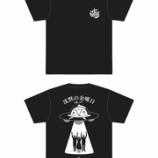 『【乃木坂46】『沈黙の金曜日』Tシャツのデザインが公開!明日21時より受付開始!!!』の画像