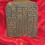 『郡上藩の使用印鑑』の画像