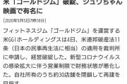 【新型コロナ】シュワちゃん映画で有名なスポーツジム「ゴールドジム」、破綻・・・