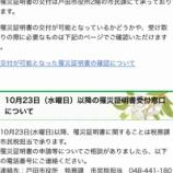 『台風19号の被害に遭われた方へ。戸田市の支援情報などをまとめた特設ページが戸田市ホームページに開設されています。ぜひご一読ください。』の画像