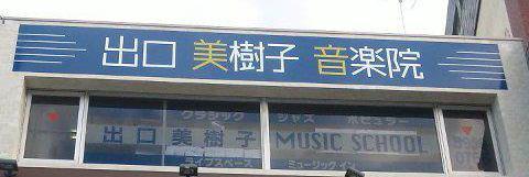 小田急線読売ランド前駅改札前 出口美樹子音楽院の公式ブログです。 イメージ画像