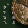 水戸黄門に木下百花キタ━━━━(゚∀゚)━━━━!!wwww