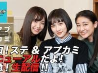 ハロ!ステ & アプカミ のリニューアル内容!!!
