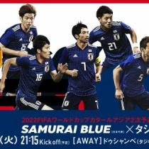 【 日本代表 vs タジキスタン 】前半終了!日本ゴール奪えず!0-0で折り返す!