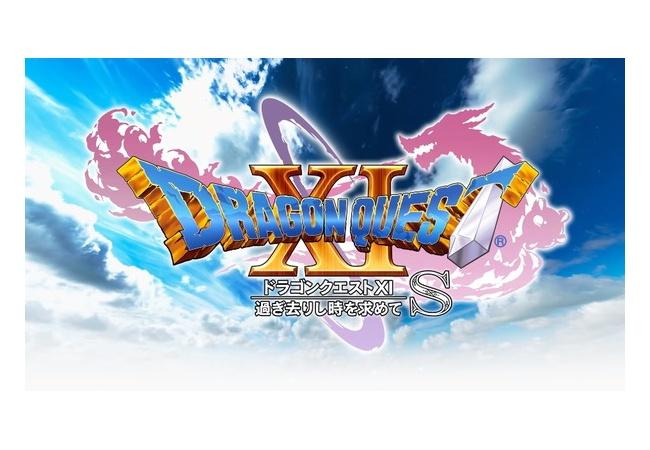 ドラクエ11S、Switch版の体験版配信決定!