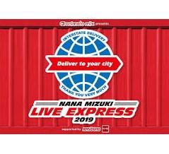 【水樹奈々】 LIVE EXPRESS 2019 セットリスト 【ネタばれ注意】