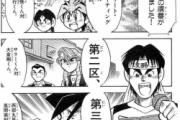 【爆球連発!!スーパービーダマン】バーグラーズ戦がベストバウトすぎる!
