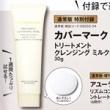【速報】MAQUIA (マキア) 2021年 04月号 《特別付録》 カバーマーク トリートメント クレンジングミルク30g