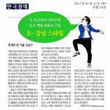 『【新聞拾い読み】1月31日 気になる江南の金融トレンド、、』の画像