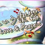 『【乃木坂46】新イベント!!!『人間という楽器 ~Love & Peace~』開催決定!!!キタ━━━━(゚∀゚)━━━━!!!』の画像