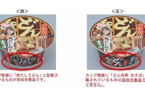 【悲報】日清さん、蕎麦の容器にうどん用使ってしまう・・・・・のサムネイル画像