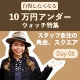 『『オススメ角金、スクエア』・・・10万円アンダー、スクエアモデル編』の画像