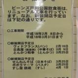 『ビーンズ戸田公園の工事日程』の画像