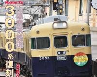 『月刊とれいん No.563 2021年11月号』の画像