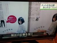 【欅坂46】平手友梨奈、NHKニュース9に突然現れるwwwwww(画像あり)