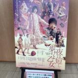 『【乃木坂46】凄いな・・・こんな超大物まで観にきてたのか!!!???』の画像