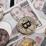 『改正資金決済法が可決、仮想通貨取引業者は登録制に』の画像