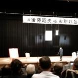 『元関市長お別れの会に行ってきました。』の画像