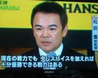 和田監督5割で球宴へ、「12試合で9勝3敗」宣言!