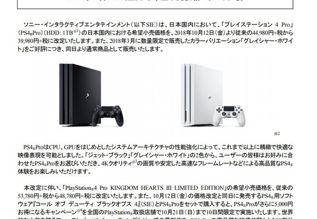 PS4pro、5000円値下げ!!