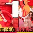 【日向坂46】かとし、濱家さんにフルスイングでケツバットw『かまいガチ』予告にキタ━━━━(゚∀゚)━━━━!!