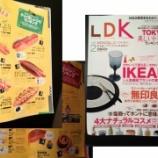『【雑誌】LDK(晋遊舎)』の画像